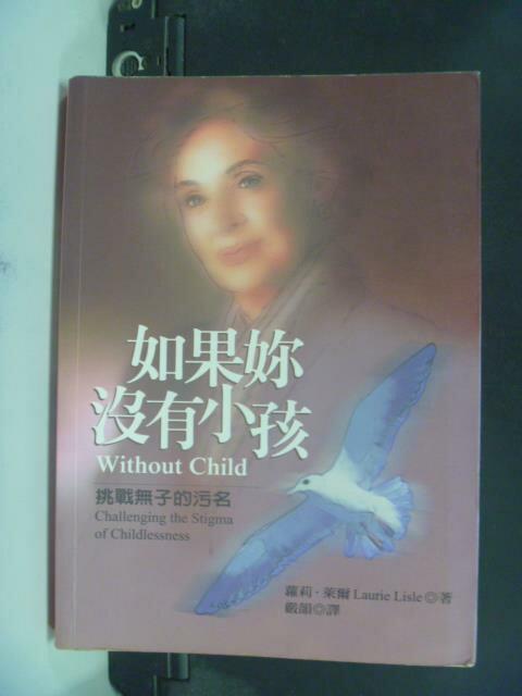 【書寶二手書T2/兩性關係_GQF】如果你沒有小孩: 挑戰無子的污名_嚴韻, 蘿莉.萊