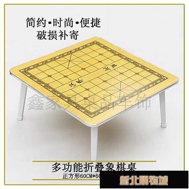 象棋桌折疊式象棋桌麻將桌 【喜慶元旦】