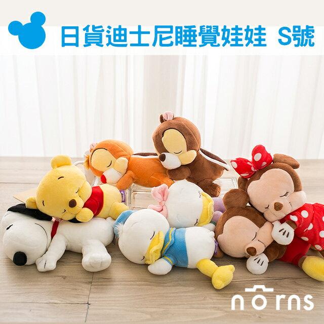 NORNS 【日貨迪士尼睡覺娃娃 S號 】趴睡玩偶 米奇 米妮奇奇 蒂蒂維尼 小飛象唐老鴨