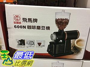[COSCO代購] C88262 YANG-CHIA COFFEE GRINDER 楊家飛馬牌咖啡磨豆機600N