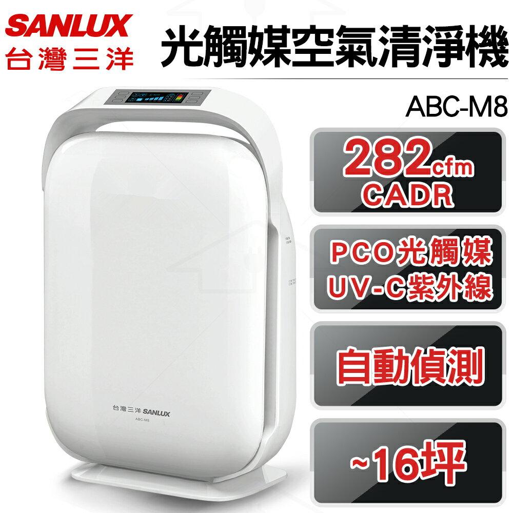 SANLUX台灣三洋 UV-C 紫外線光觸媒空氣清淨機 ABC-M8 282CADR - 限時優惠好康折扣