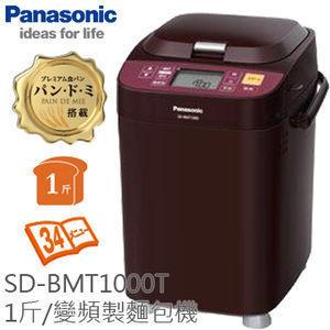 國際牌SD-BMT1000T 1斤變頻製麵包機