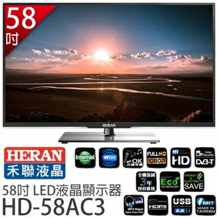 淘禮網 【HERAN禾聯】58吋LED液晶顯示+視訊盒(HD-58AC3)