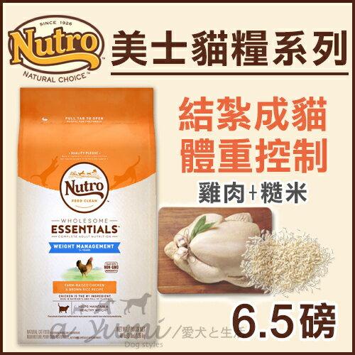 《Nutro美士》結紮貓 / 體重控制配方(雞肉+糙米)-6.5LB  /  貓飼料 0