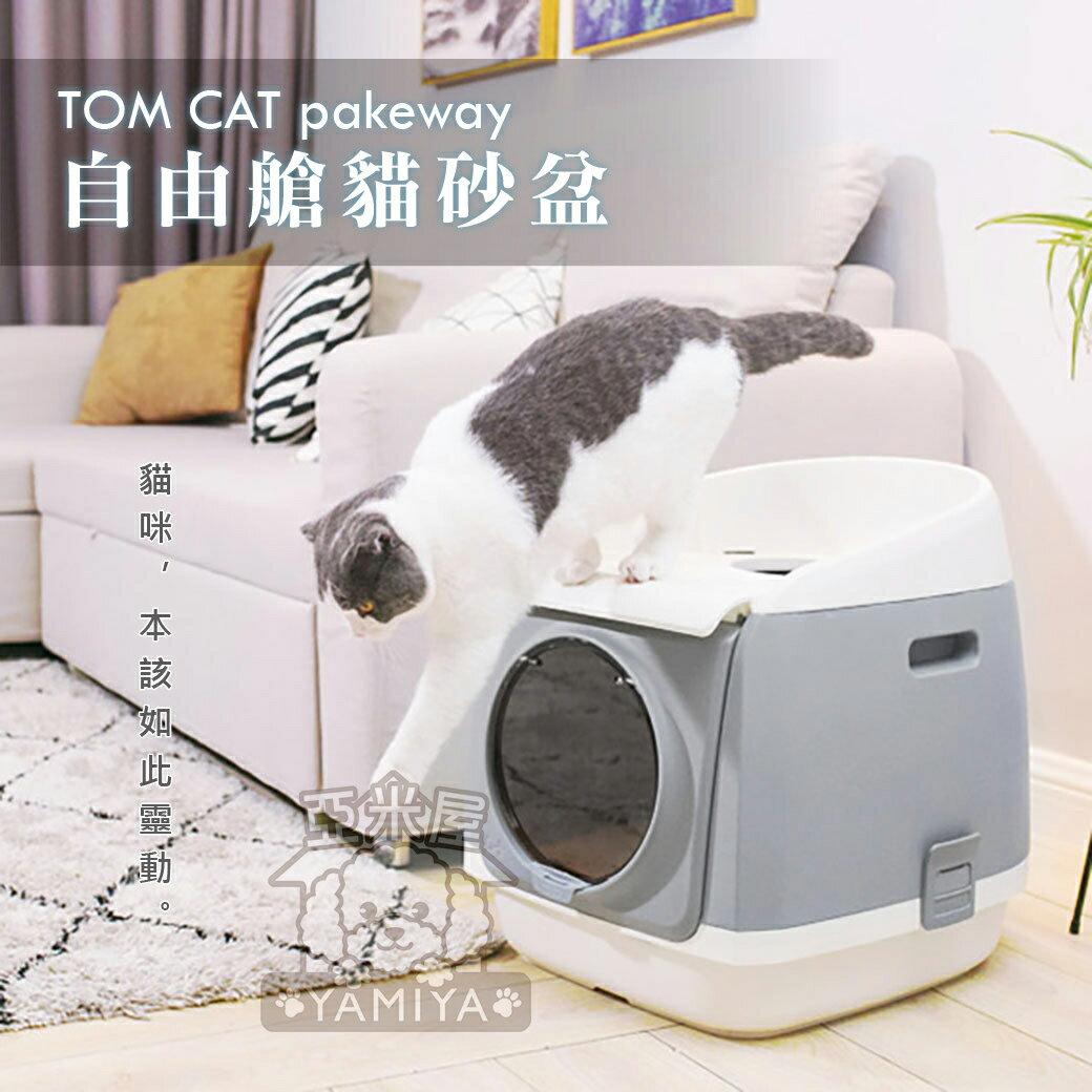 TOM CAT pakeway 自由艙貓砂盆 全封閉式雙門 特大號貓廁所 貓用品《亞米屋Yamiya》