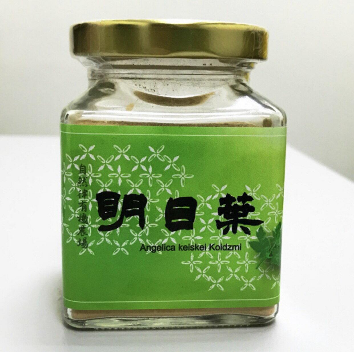 明日葉粉 70g 青汁/明日葉/明日葉粉/新鮮果汁/牛奶/蜂蜜攪拌飲用