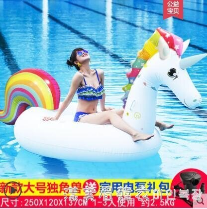 網紅火烈鳥游泳圈大號獨角獸浮排大人浮床女成人兒童水上充氣坐騎 四季小屋