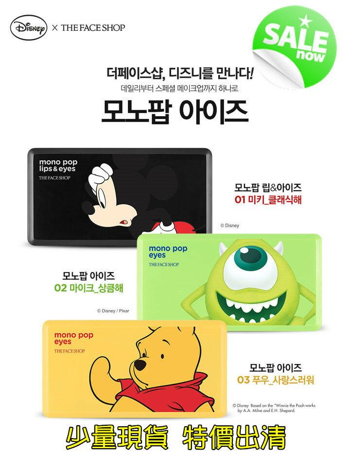 韓國 The Face Shop X Disney 聯名全系列眼影盤 米奇眼/唇兩用盤 大眼仔維尼眼影盤