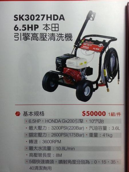 6.5HP 本田引擎高壓清洗機 SK3027HDA#SHIN KOMI