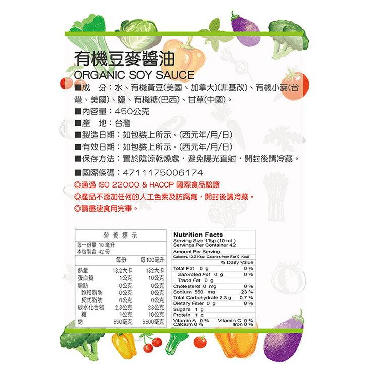 【味榮】有機豆麥醬油420ml 5