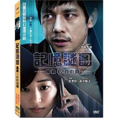 記憶謎圖:腦戰120小時DVD西島秀俊金孝珍