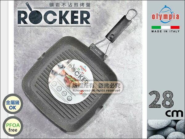 快樂屋♪Olympia義大利製【折疊式把手】礦岩煎烤盤28cm0498不沾鍋可當牛排鍋烤肉鍋