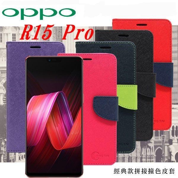 【愛瘋潮】99免運歐珀OPPOR15Pro(6.28吋)經典書本雙色磁釦側翻可站立皮套手機殼