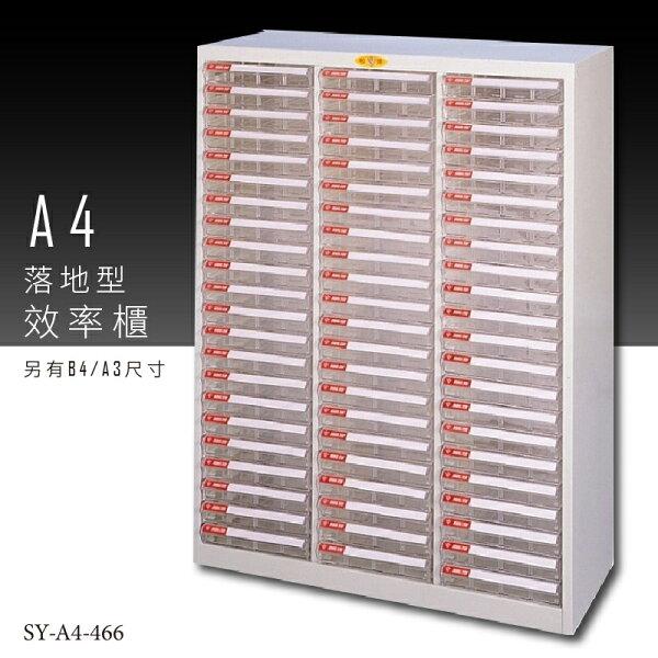 【台灣品牌嚴選】大富SY-A4-466A4落地型效率櫃組合櫃置物櫃多功能收納櫃