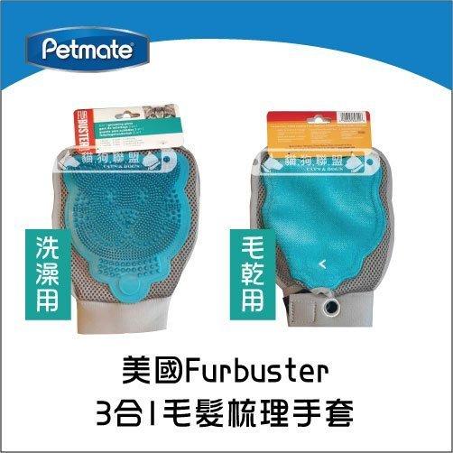貓狗樂園 petmate~美國Furbuster~三合一毛髮梳理手套~雙面:橡膠面  布面
