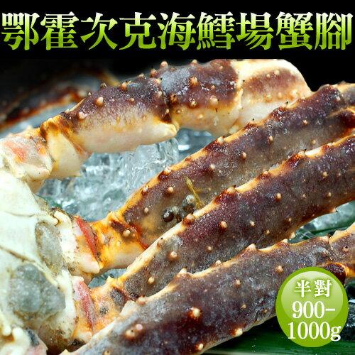 【築地一番鮮】頂級鄂霍次克海生凍鱈場蟹腳(900-1000g/半對)