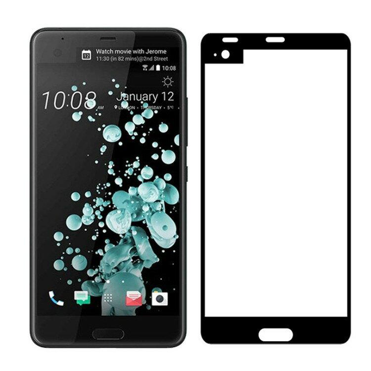 HTC A9 U Ultra M10 U11 Plus U11+ U12+滿版 玻璃保護貼 防刮 螢幕保護貼 玻璃保護貼