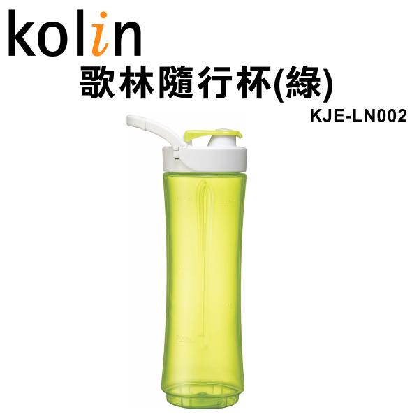 【歌林】隨行杯(綠)/果汁杯KJE-LN002 免運費-隆美家電