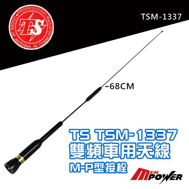 【 禾笙科技 】免運 TSM-1337 雙頻車用天線 超寬頻 低損失 M-P型接栓 68CM 天線 TSM 1337