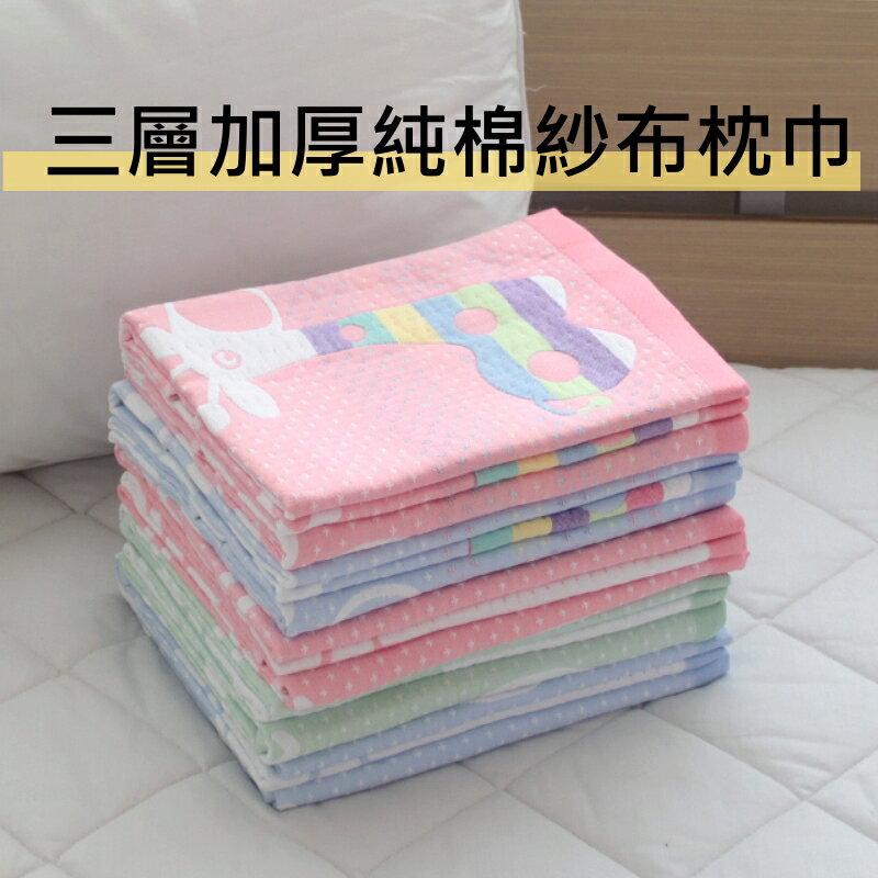 100%棉枕頭巾兩件一組【可愛動物三層加厚紗布系列】 純棉枕巾/ 壓花枕頭布 舒適吸汗不易退色 枕頭保潔墊~華隆寢具