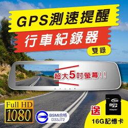 【當日出貨 送5大好禮】 雙鏡頭 5吋大螢幕 GPS 測速 行車紀錄器 夜視加強版 行車記錄器 後視鏡 生日 聖誕節