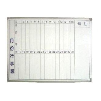 《☆享亮商城☆》1.5x2尺 磁性月份行事曆白板(45*60cm) 0840