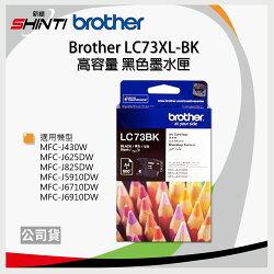 Brother LC73BK 原廠高容量黑色墨水匣 *適用機型 MFC-5910DW/J6710DW/J6910DW