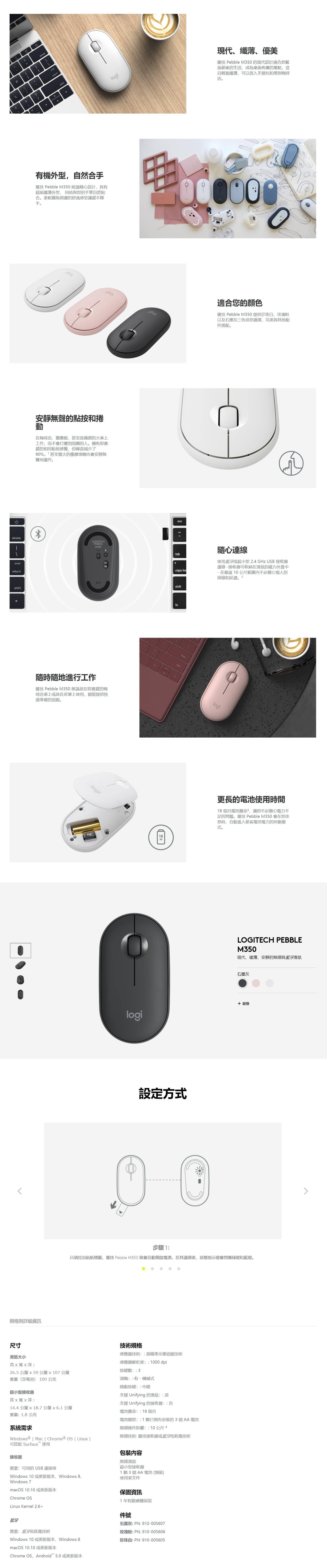 羅技Logitech M350-玫瑰粉-鵝卵石無線滑鼠 910-005606