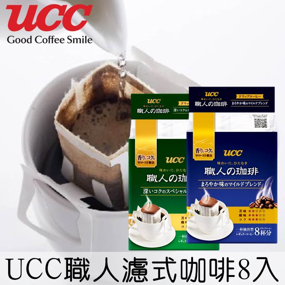 【UCC】職人濾式濾掛咖啡8入-精選濃郁 / 柔和香醇 56g 日本進口濾泡咖啡 0