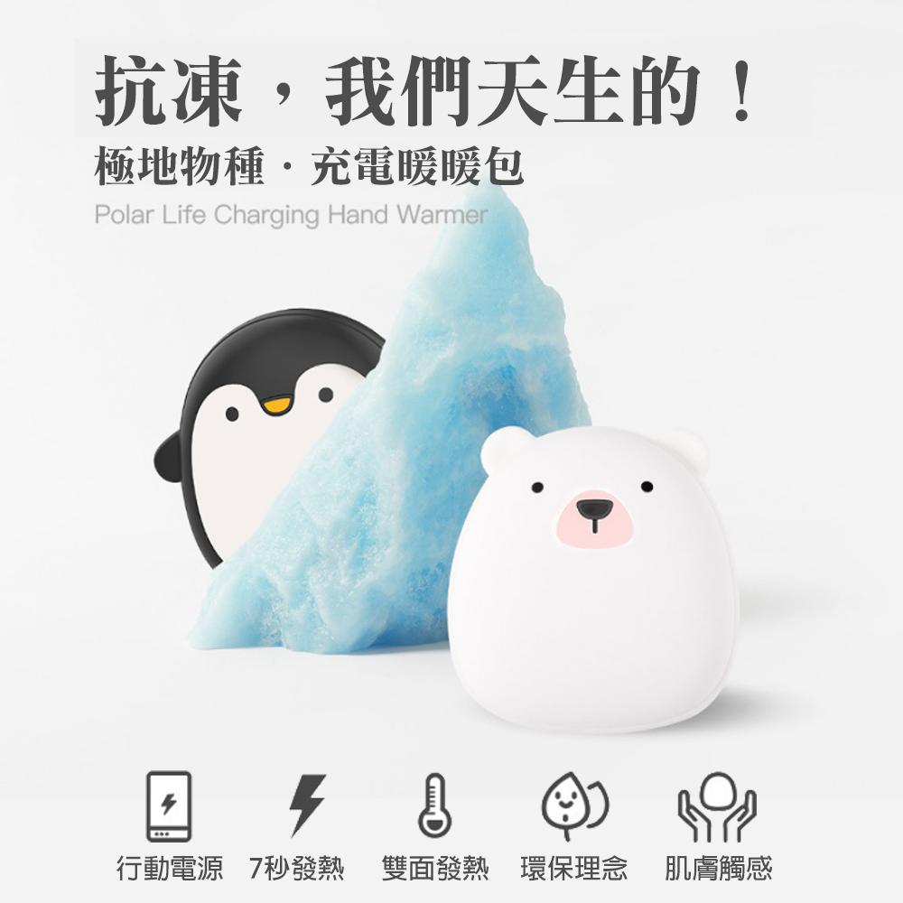 北極熊 企鹅 麋鹿 暖手寶 暖手袋 附收納袋 USB迷你 暖暖包 冬季暖手寶 生日禮物 極地物種情侶充電暖手寶 禮物 2