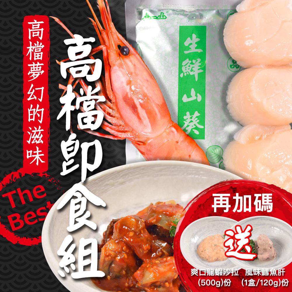 ~水產優~高檔即食夢幻套組 北國生干貝3S:^(41^~50個  1kg^) 巨大牡丹蝦^
