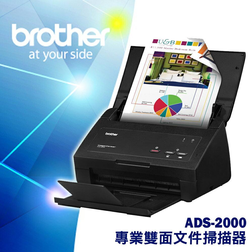 【免運*送標籤機】兄弟 brother ADS-2000 專業高速雙面文件掃描機+送拉拉熊標籤機+2卷標籤帶