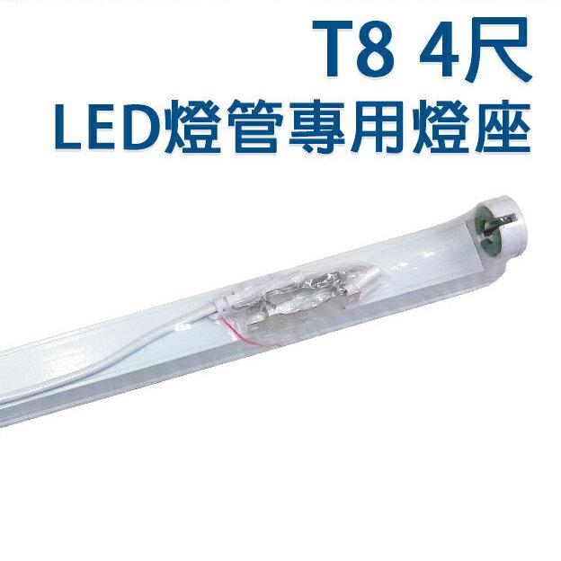 T8 4尺單管燈座-支架 層板燈-LED燈管專用 20組特價