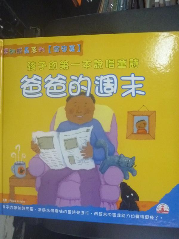 【書寶二手書T8/少年童書_WFE】孩子的第一本說唱童詩_吳雅芳 (兒童文學)     _附光碟