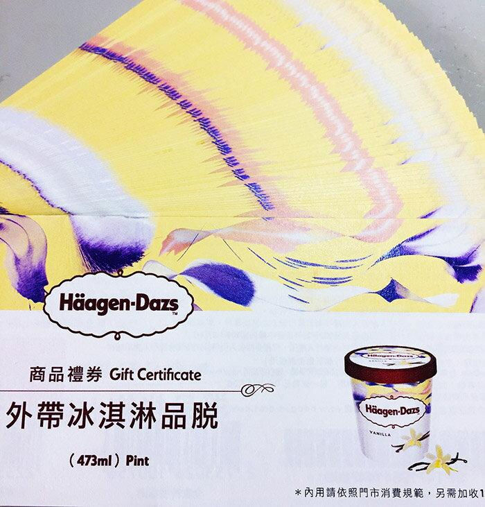 【Hxe4agen-Dazs哈根達斯】外帶冰淇淋品脫一杯 (473ML)