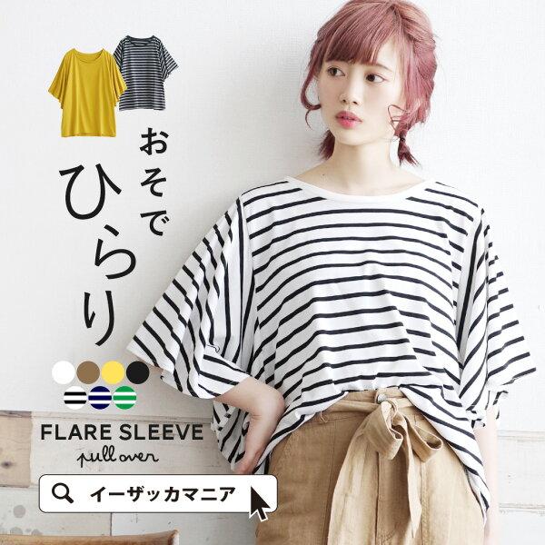 日本必買女裝e-zakka寬版休閒喇叭袖T恤上衣-免運代購