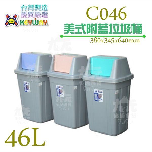 【九元生活百貨】聯府 C046 美式附蓋垃圾桶/46L 分類垃圾桶