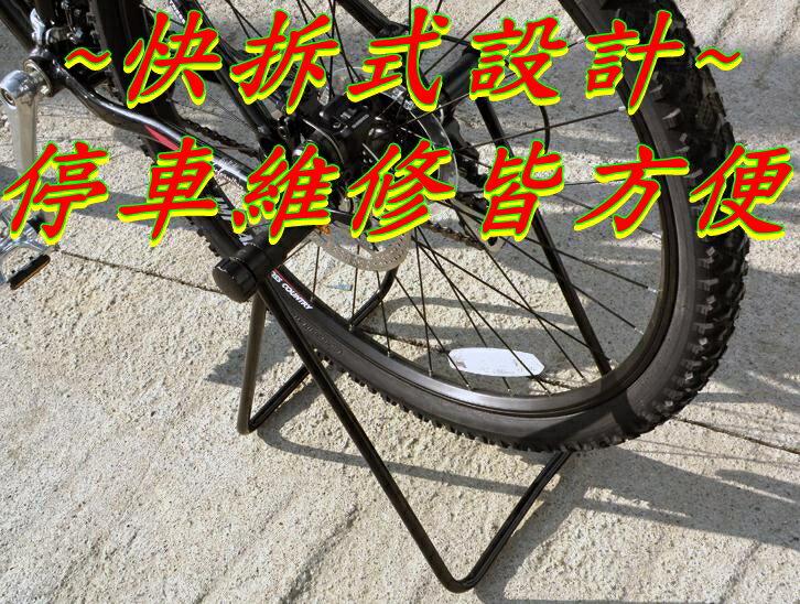 【珍愛頌】B100 快拆式停車架 送保護套 修車架 立車架 置車架 駐車架 維修架 單車 自行車停車架 修車架 展示架