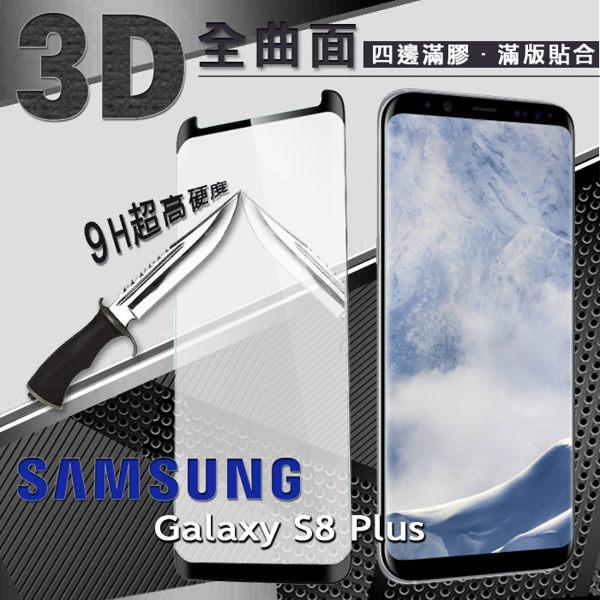 【愛瘋潮】99免運三星SamsungGalaxyS8plus3D曲面全膠滿版縮邊9H鋼化玻璃螢幕保護貼