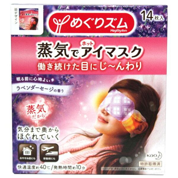 餅之鋪食品暢貨中心:花王14枚溫感蒸氣眼罩-薰衣草香味140g盒