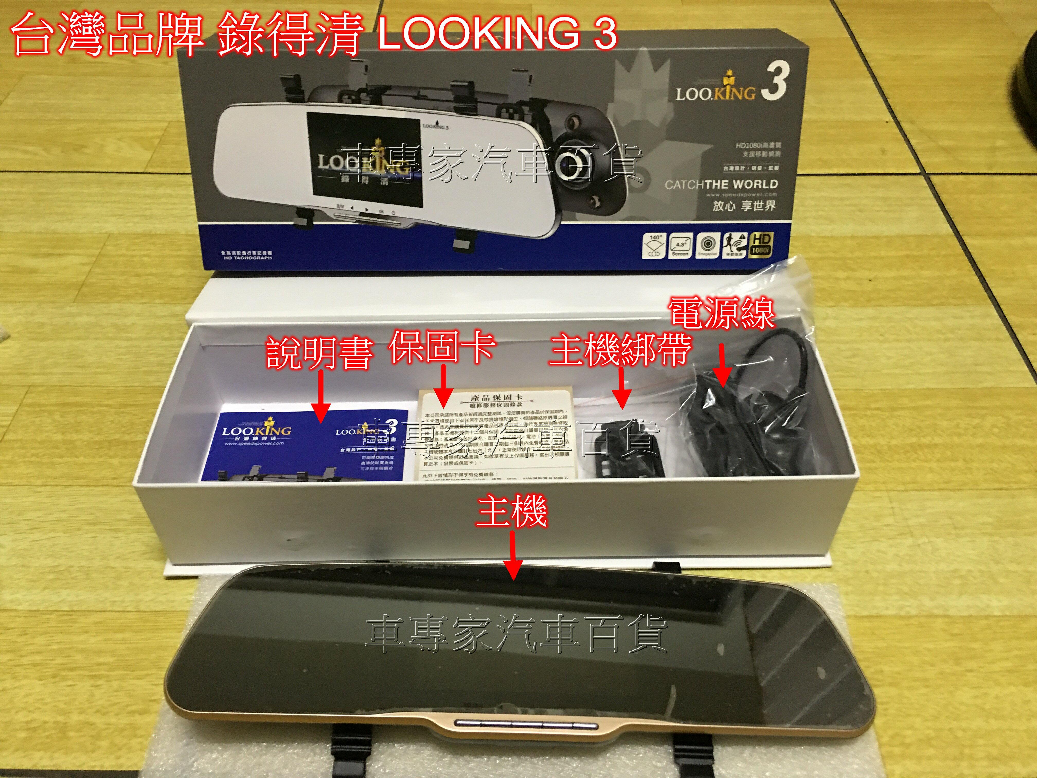 LOOKING3 錄得清 台灣品牌 專業製造 1080P 高清 單鏡頭 行車記錄器 測速器 導航 抬頭顯示器 監視器 全家取件免運
