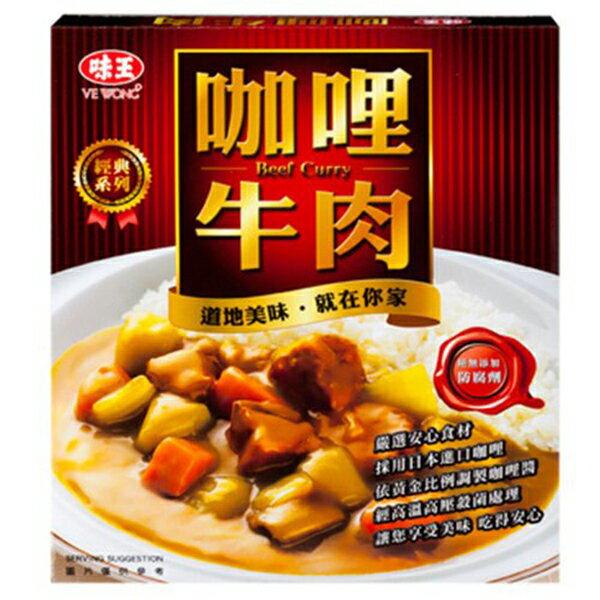 味王調理包-咖哩牛肉200g(24盒) / 箱【康鄰超市】 1