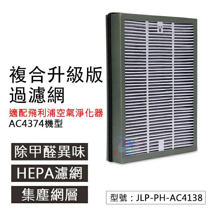 【尋寶趣】複合升級版濾芯HEPA濾網 適配飛利浦空氣淨化器AC4374型 空氣濾芯 替換濾網 JLP-PH-AC4138