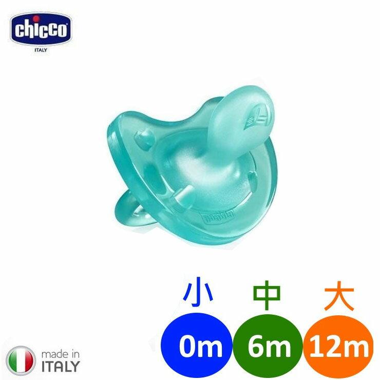 chicco 矽膠拇指型安撫奶嘴(小 / 中 / 大)(亮藍綠) 『121婦嬰用品館』 - 限時優惠好康折扣