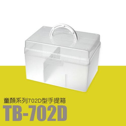 【量販12入】 樹德 SHUTER 工具箱 急救箱 收納箱 收納盒 居家生活手提箱 TB-702D