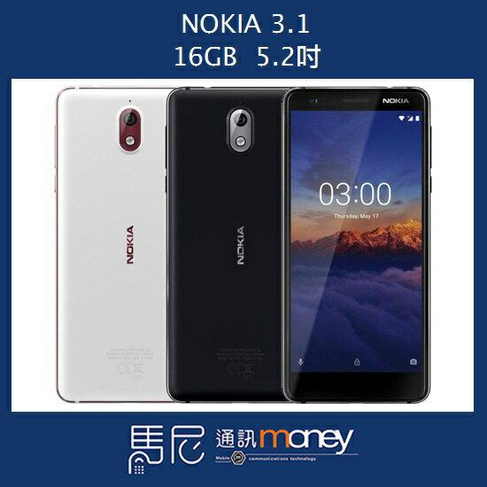(贈金屬拉環支架+轉接卡)諾基亞 NOKIA 3.1/16GB/5.2吋螢幕/18:9全螢幕/雙卡雙待【馬尼通訊】