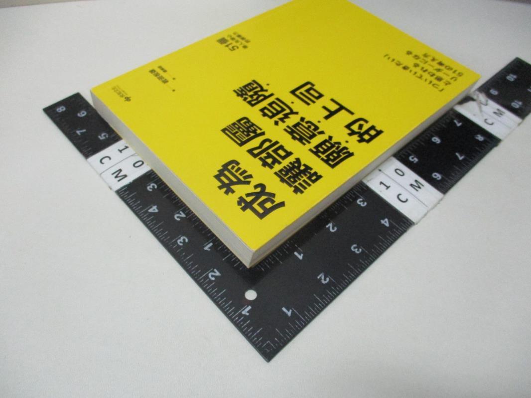 【書寶二手書T5/財經企管_H37】成為讓部屬願意追隨的上司_岩田松雄