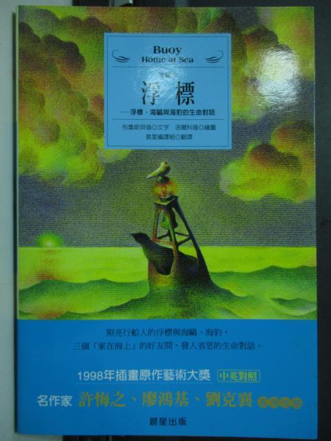 【書寶二手書T5/文學_HDF】浮標_布魯斯貝倫,洛爾科隆, 晨星編譯組