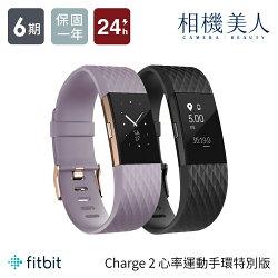 Fitbit Charge2 心率運動手環 特別版 消光黑/淺紫玫瑰金