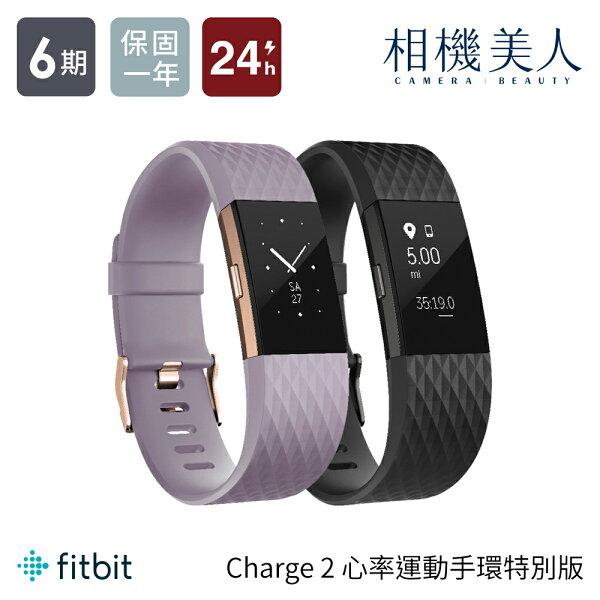 FitbitCharge2心率運動手環特別版消光黑淺紫玫瑰金